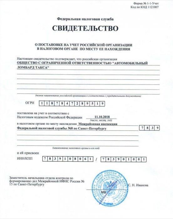 займ под птс спб московский район кредит безработным по паспорту в день обращения москва